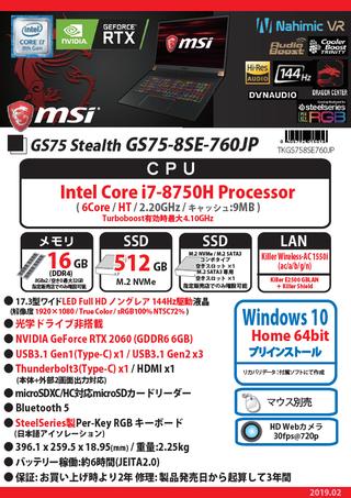 GS758SE760JP.png