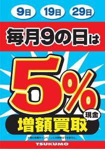 9の日○%増額.jpg