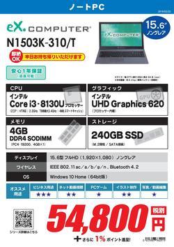 N1503K-310_T.jpg