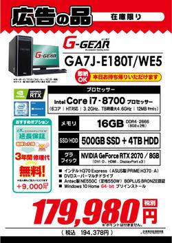 GA7J-E180T_WE5.jpg
