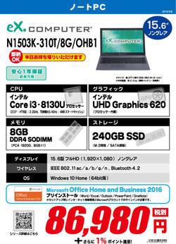 N1503K-310T_8G_OHB1.jpg