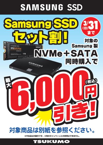 Samsung SSD セット割.png