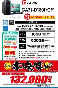 AGA7J-D180T_CP1.jpg
