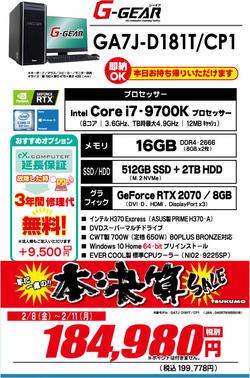 AGA7J-D181T_CP1.jpg