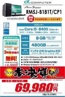 ARM5J-B181T_CP1.jpg