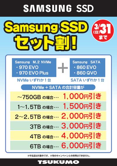 Samsung SSD セット割_金額表.png