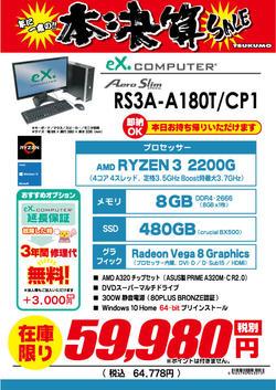 RS3A-A180T_CP1.jpg