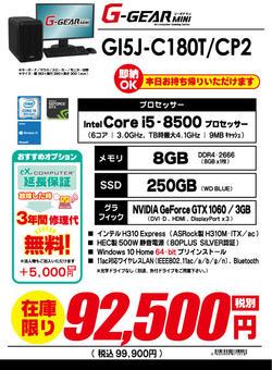 GI5J-C180T_CP2.jpg