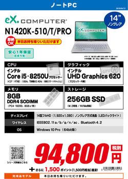 N1420K-510_T_PRO.jpg
