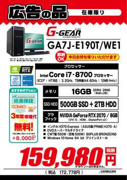 GA7J-E190T_WE1.jpg