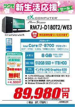 RM7J-D180T2_WE3.jpg