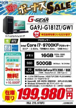 GA9J-G181ZT_GW1.jpg