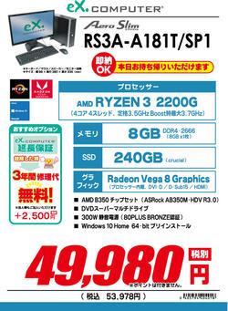 RS3A-A181T_SP1.jpg