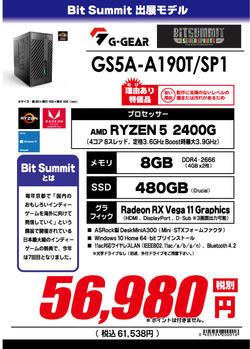 GS5A-A190T_SP1.jpg