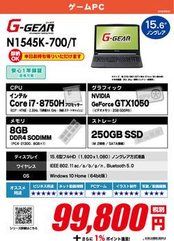 N1545K-700_T.jpg