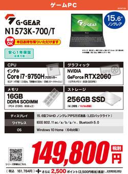 N1573K-700_T.jpg