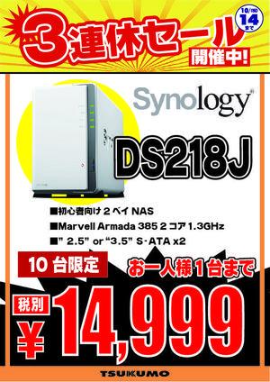 3連休特価DS218J-01.jpg
