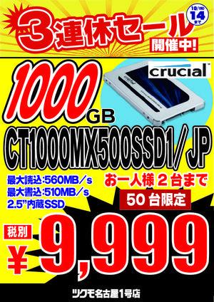3連休特価CT1000MX500SSD1-01.jpg