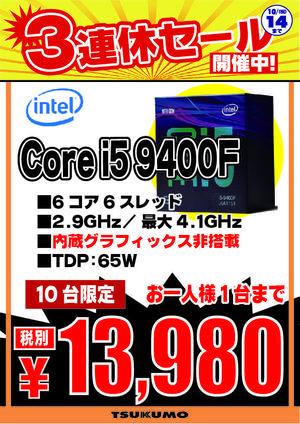 3連休特価9400F-01.jpg