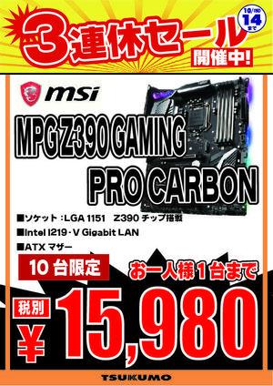 3連休特価MPGZ390GAMINGPROCARBON-01.jpg