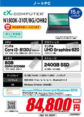 N1503K-310T_8G_OHB2.jpg