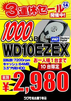 3連休特価WD10EZEX-01.jpg