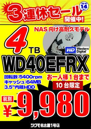 3連休特価WD40EFRX-01.jpg