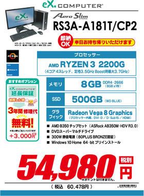 RS3A-A181T_CP2.jpg