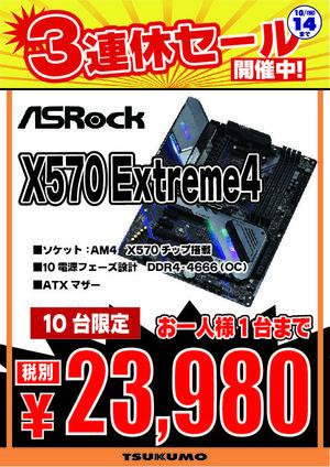 3連休特価X570EXTREME4-01.jpg
