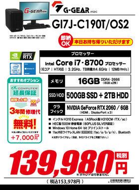GI7J-C190T_OS2.jpg