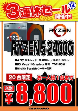 3連休特価RYZEN52400G-01.jpg