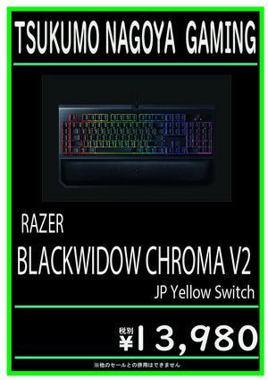 BLACKWIDOW CHROMA V2 JP YELLOW SW-01.jpg