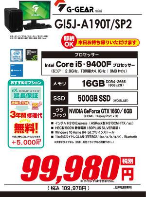 GI5J-A190T_SP2_10%.jpg