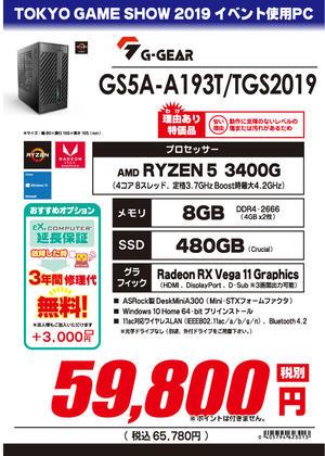 GS5A-A193T_TGS2019.jpg