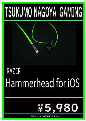 HAMMERHEAD FOR IOS-01.jpg