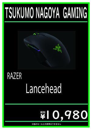 LANCEHEAD-01.jpg