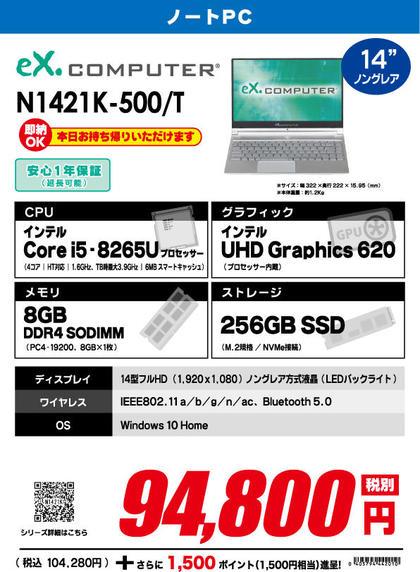 N1421K-500_T.jpg
