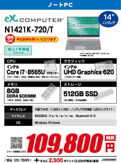 N1421K-720_T.jpg