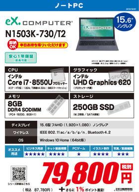 N1503K-730T2.jpg