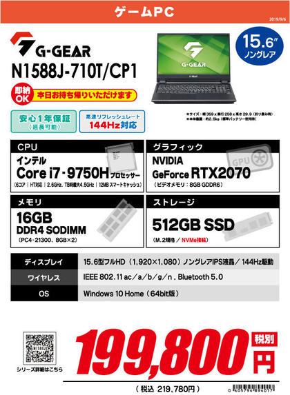 N1588J-710T_CP1.jpg