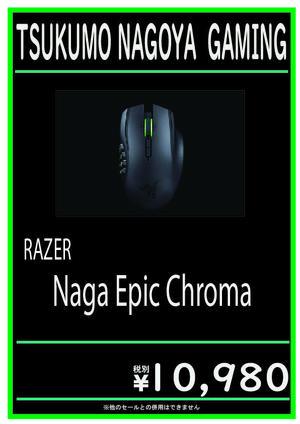 NAGA EPIC CHROMA-01.jpg