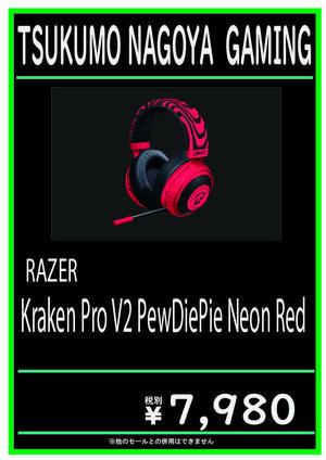 PewDiePie KRAKEN PRO V2 NEON RED OVAL-01.jpg