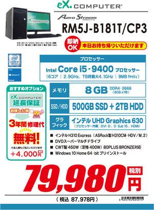 RM5J-B181T_CP3_10%.jpg
