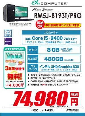 RM5J-B193T_PRO_10%.jpg