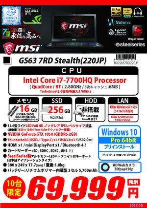 GS63 7RD-220JP コピー-01.jpg