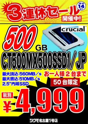 3連休特価CT500MX500SSD1-01.jpg