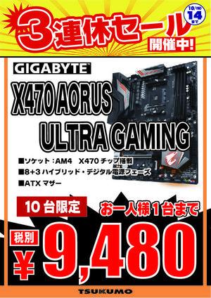 3連休特価X470AORUSULTRAGAMING-01.jpg