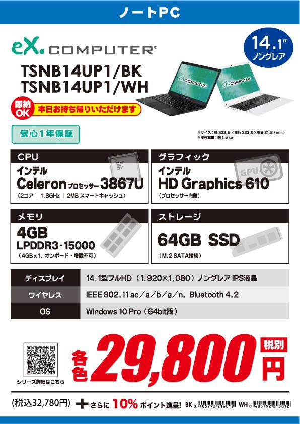 TSNB14UP1_BK・WH.jpg