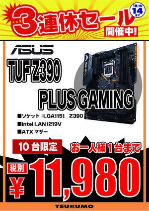 3連休特価TUFZ390PLUSGAMING-01.jpg