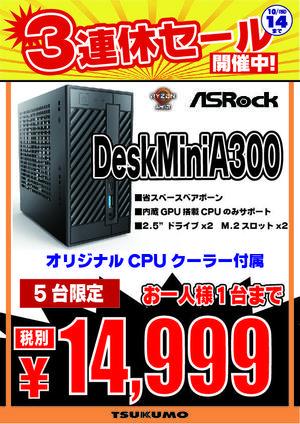 3連休特価DESKMINIA300-01.jpg